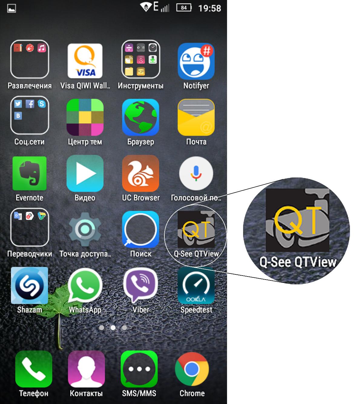 Установите программу Q-See QT View из Google Play