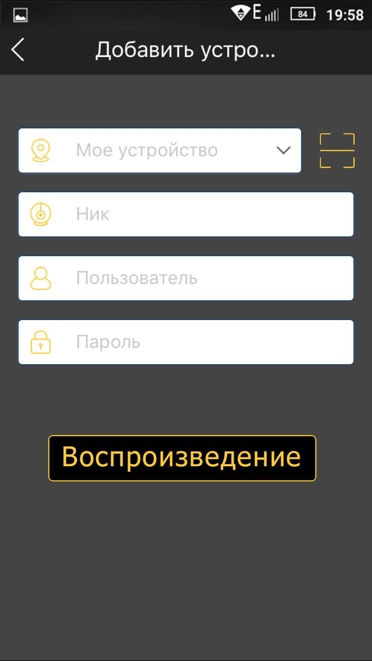 Вход в программу Q-See QT View на Android
