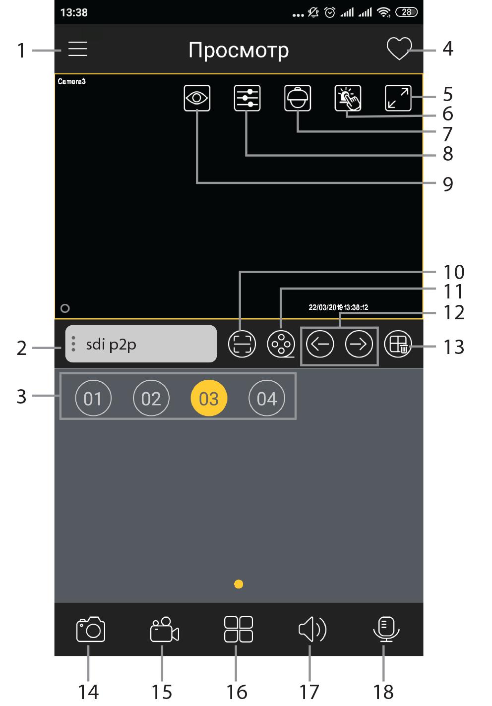 Основные меню программы Q-See QT View на Android
