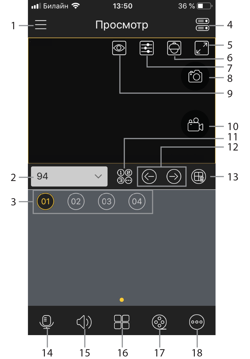 Основные меню программы Q-See QT View